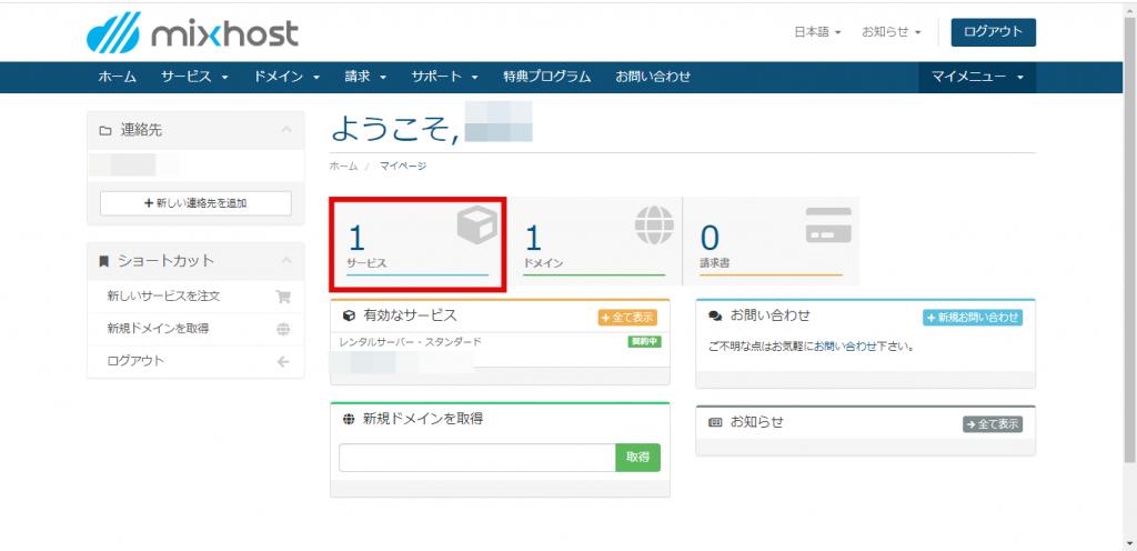 mixhostのネームサーバーを設定する方法2